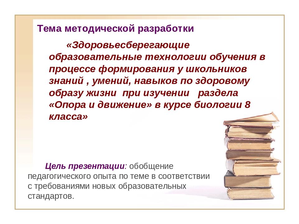 Цель презентации: обобщение педагогического опыта по теме в соответствии с тр...