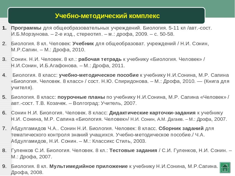 Программы для общеобразовательных учреждений. Биология. 5-11 кл /авт.-сост. И...