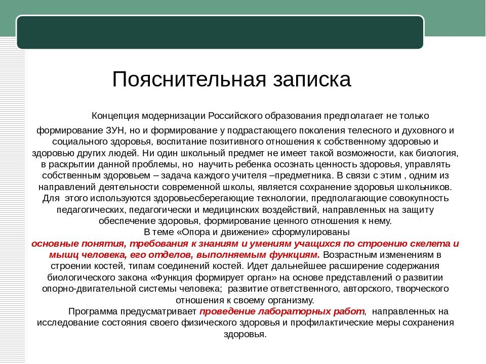 Пояснительная записка Концепция модернизации Российского образования предпола...