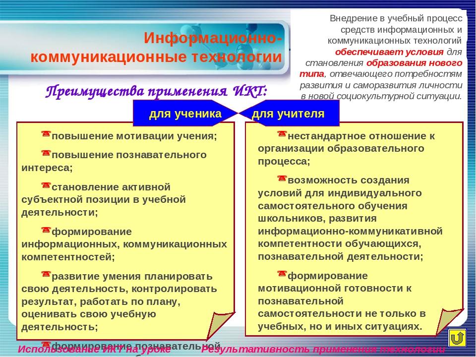 Внедрение в учебный процесс средств информационных и коммуникационных техноло...
