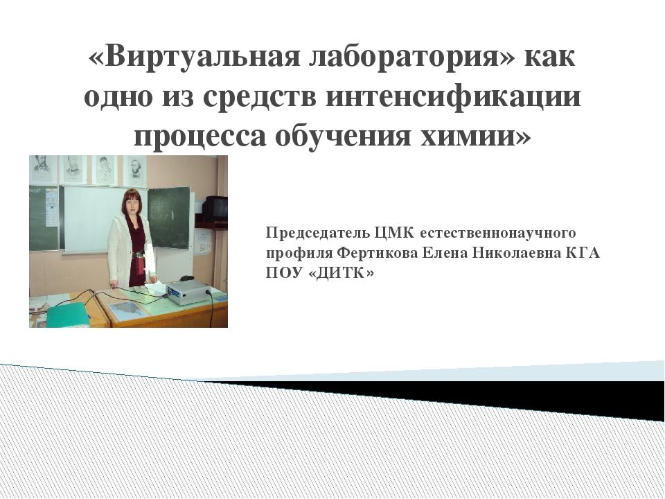 «Виртуальная лаборатория» как одно из средств интенсификации процесса обучени...