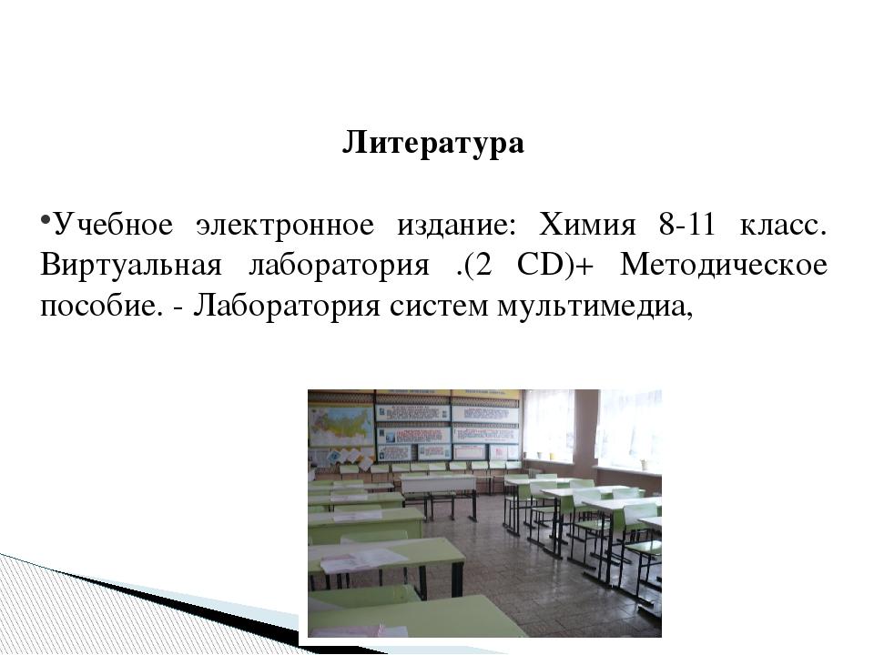 Литература Учебное электронное издание: Химия 8-11 класс. Виртуальная лаборат...