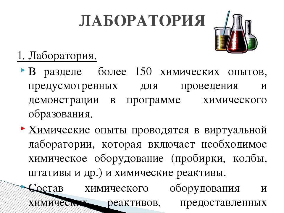 1. Лаборатория. В разделе более 150 химических опытов, предусмотренных для пр...