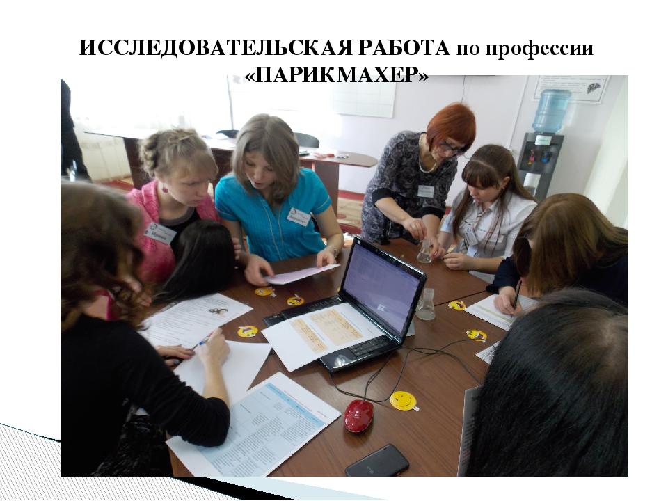 ИССЛЕДОВАТЕЛЬСКАЯ РАБОТА по профессии «ПАРИКМАХЕР»