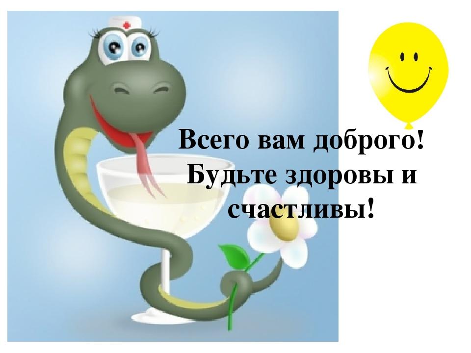 Будь здоров и счастлив картинки