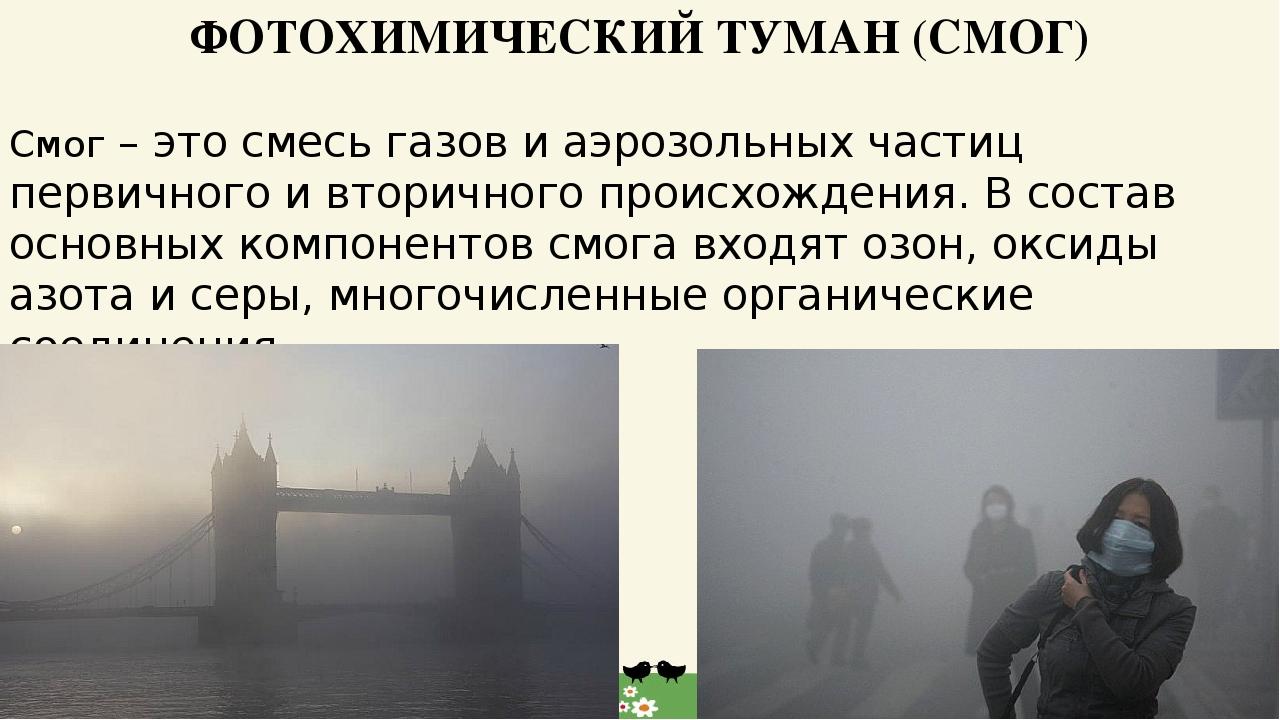 реферат на тему смог и фотохимический туман чем ближе нему