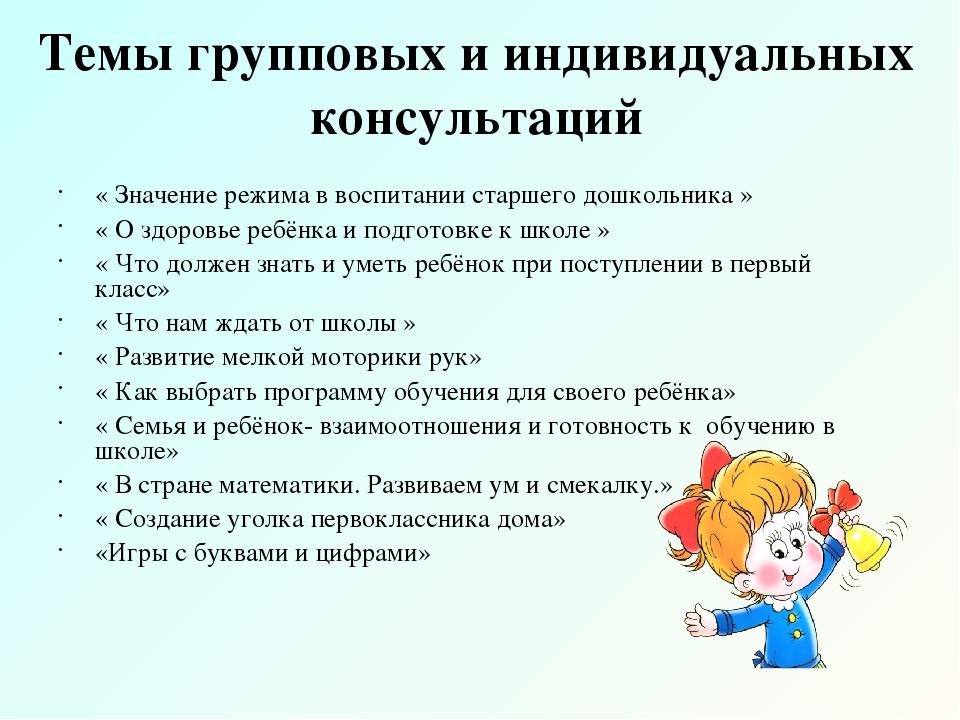 Темы групповых и индивидуальных консультаций « Значение режима в воспитании с...