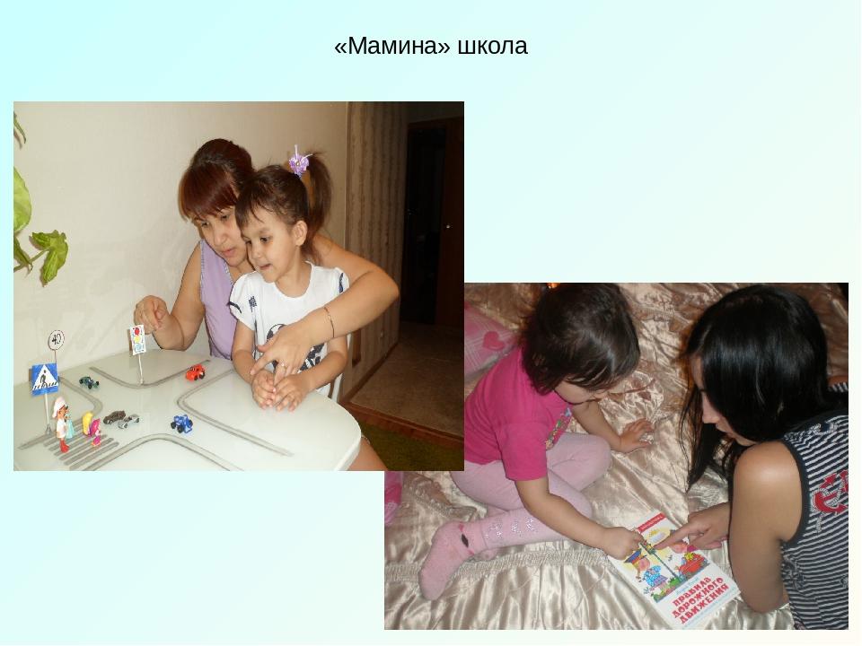 «Мамина» школа