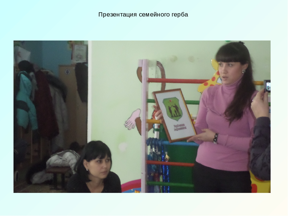 Презентация семейного герба