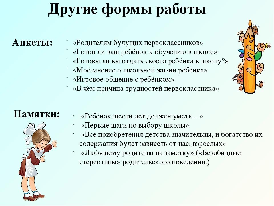 Другие формы работы Анкеты: «Родителям будущих первоклассников» «Готов ли ваш...