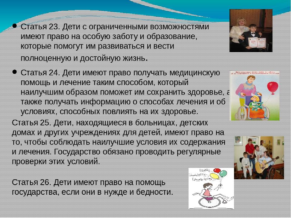 Дома инвалидов для детей в картинках