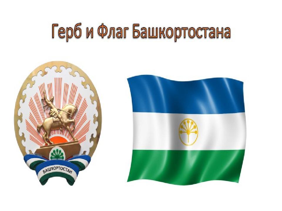 Республика башкортостан герб и флаг фото