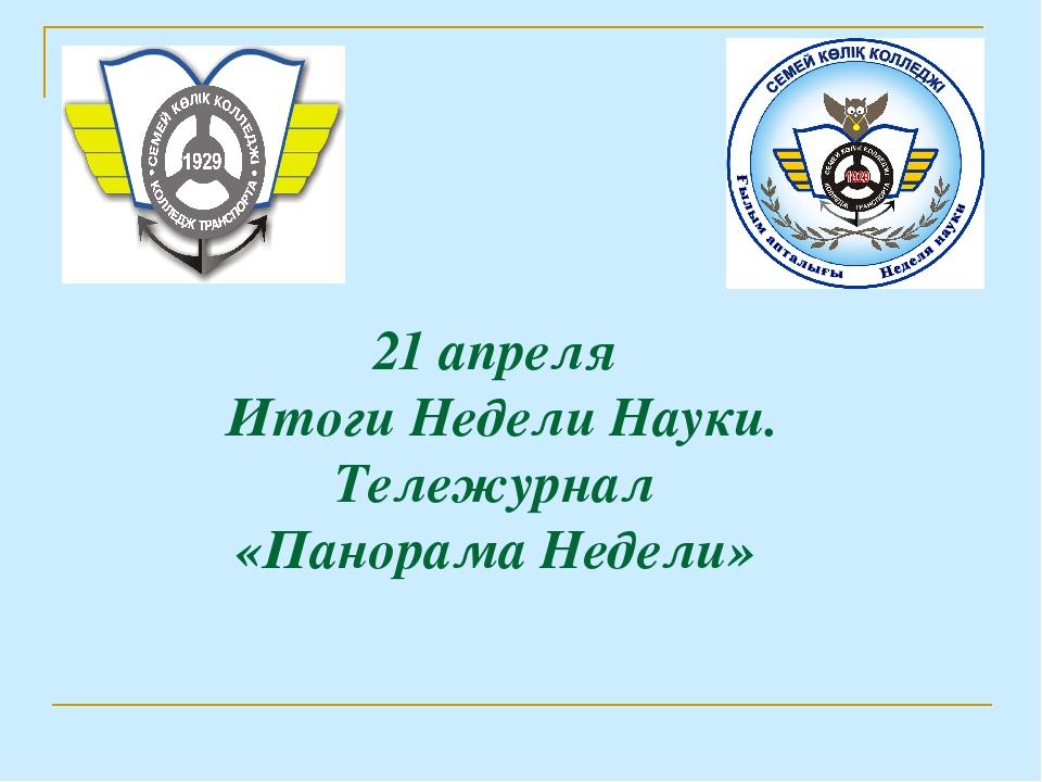 Ойын клубы Невада минск