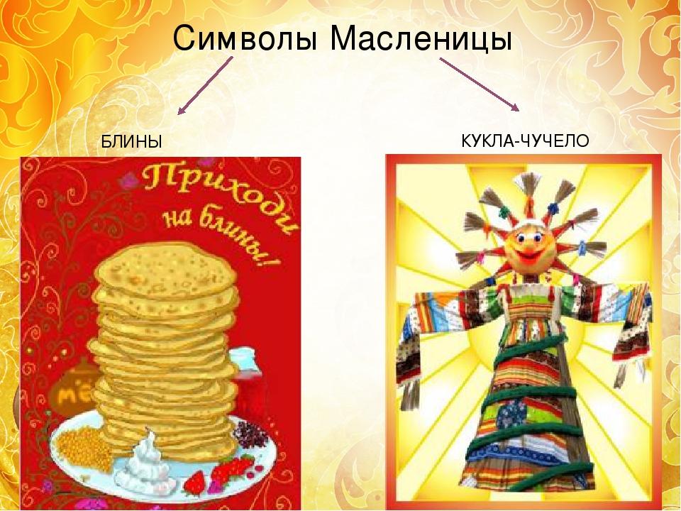 Символы масленицы картинки