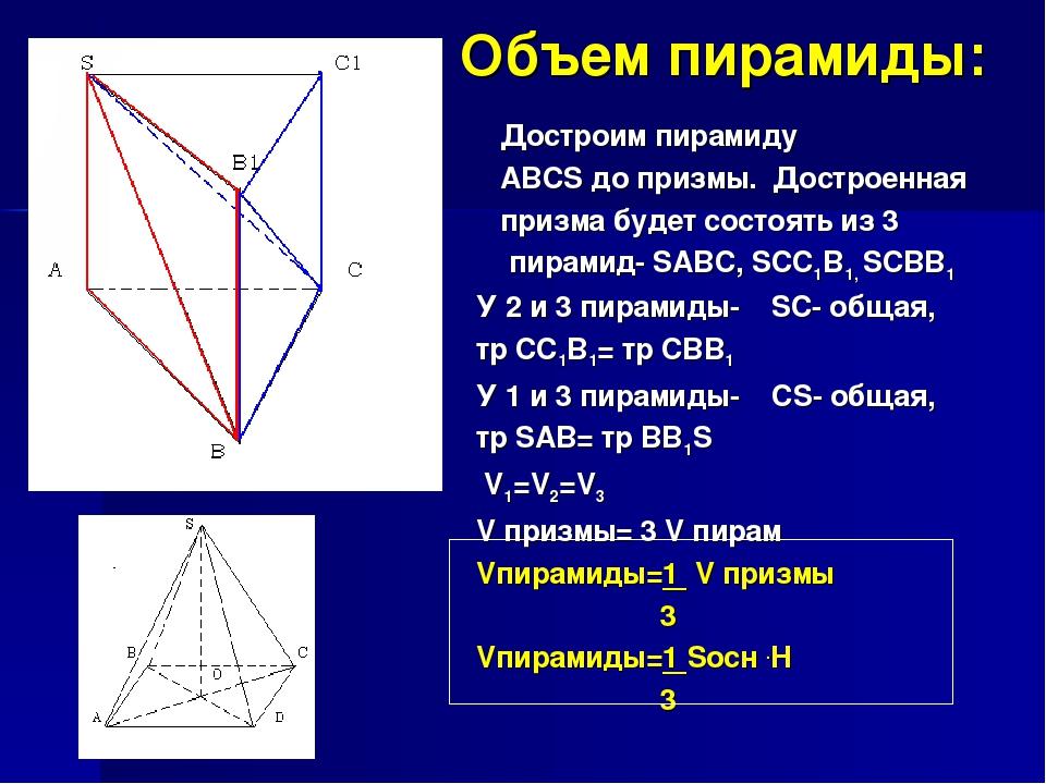 Найдите объем многогранника, вершинами которого являются точки а, в, c