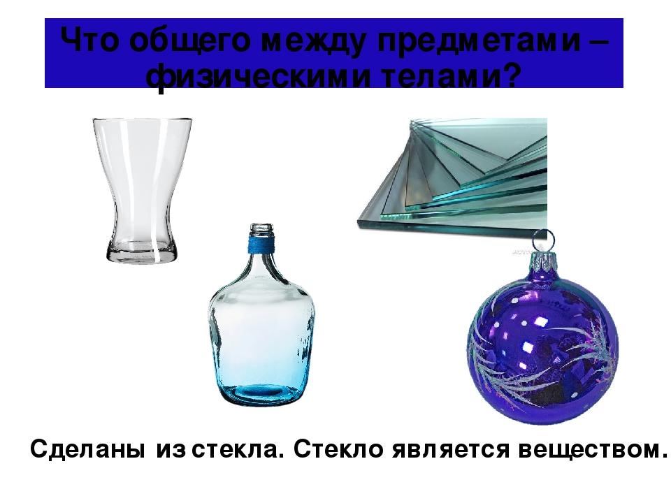 простой предметы сделанные из стекла картинки вообще