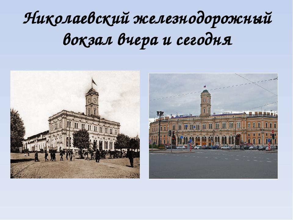 Николаевский железнодорожный вокзал вчера и сегодня