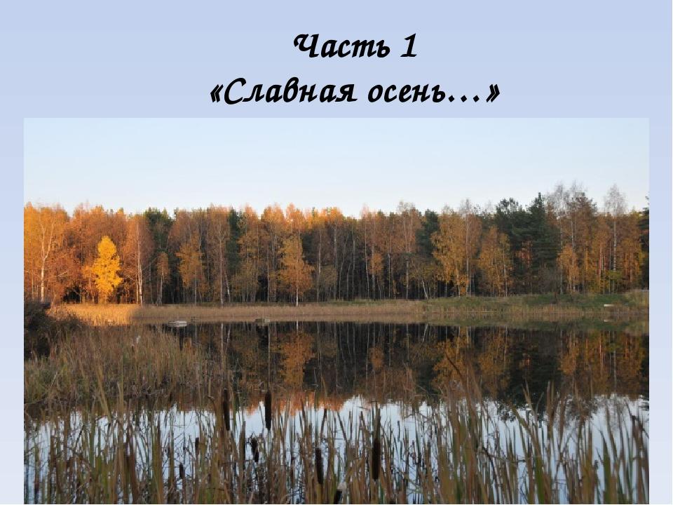 Часть 1 «Славная осень…»