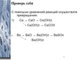 С помощью уравнений реакций осуществите превращения: 1) Сa → СaO → Сa(OН)2 Сa