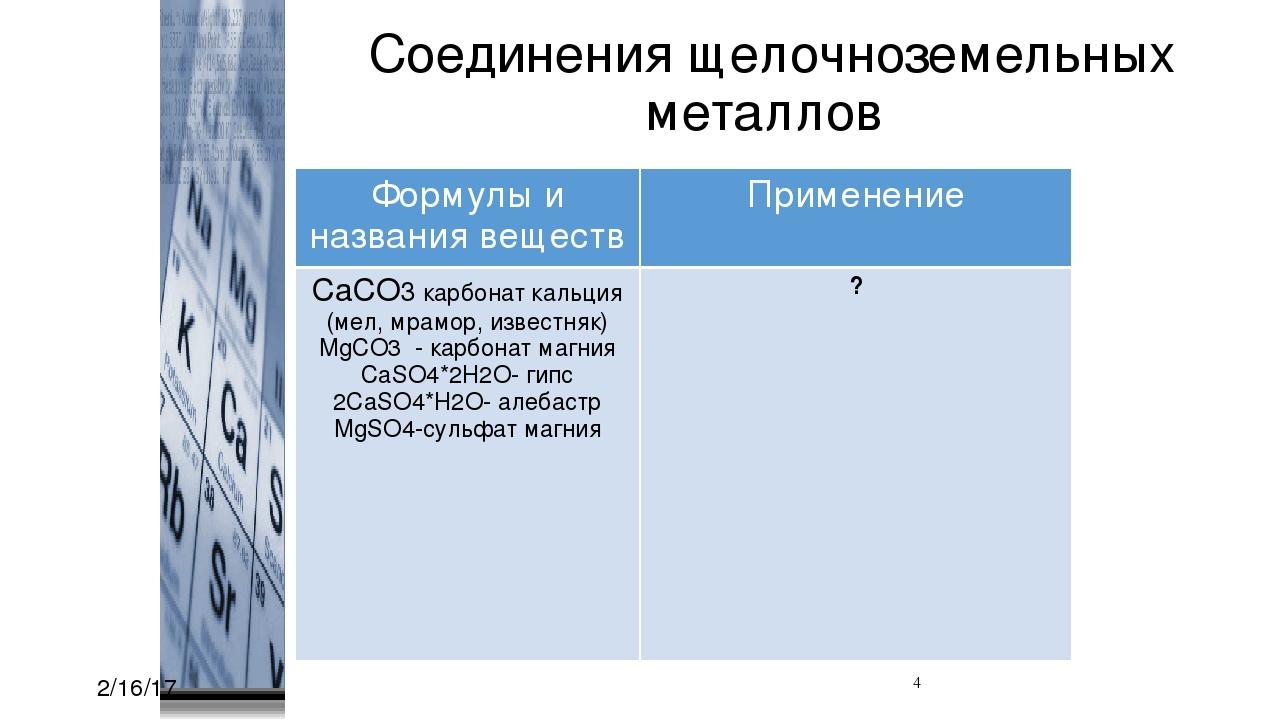 Соединения щелочноземельных металлов Формулы и названия веществ Применение С...