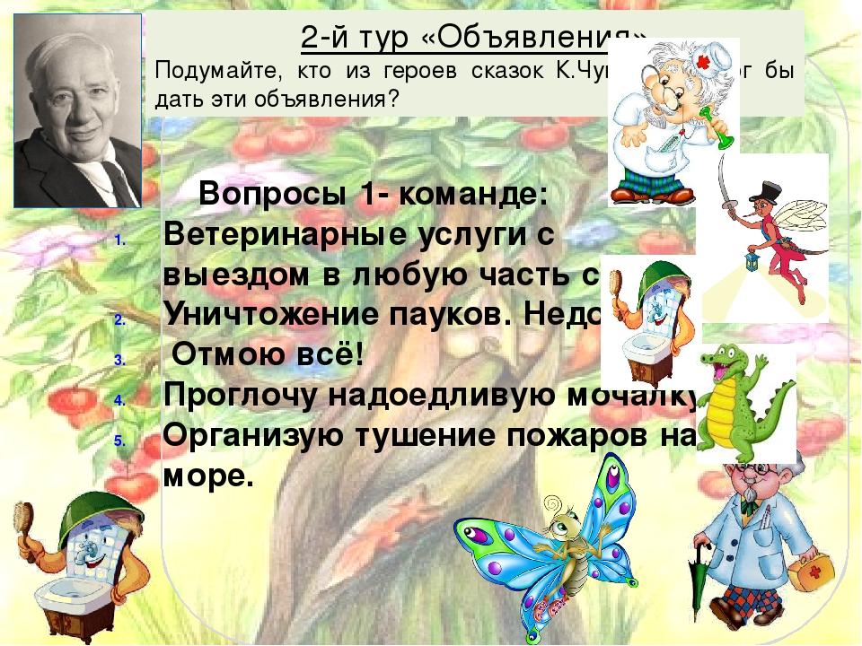 презентация ролик картинки к сказкам к чуковского нас тоже батон