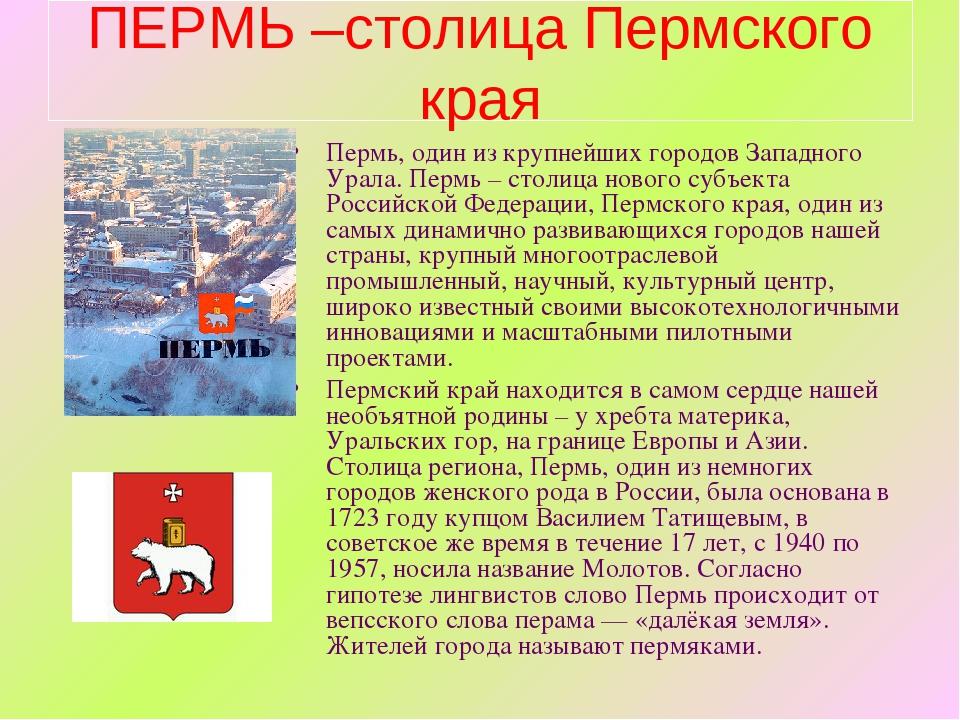 края городами знакомство пермского проект с историческими