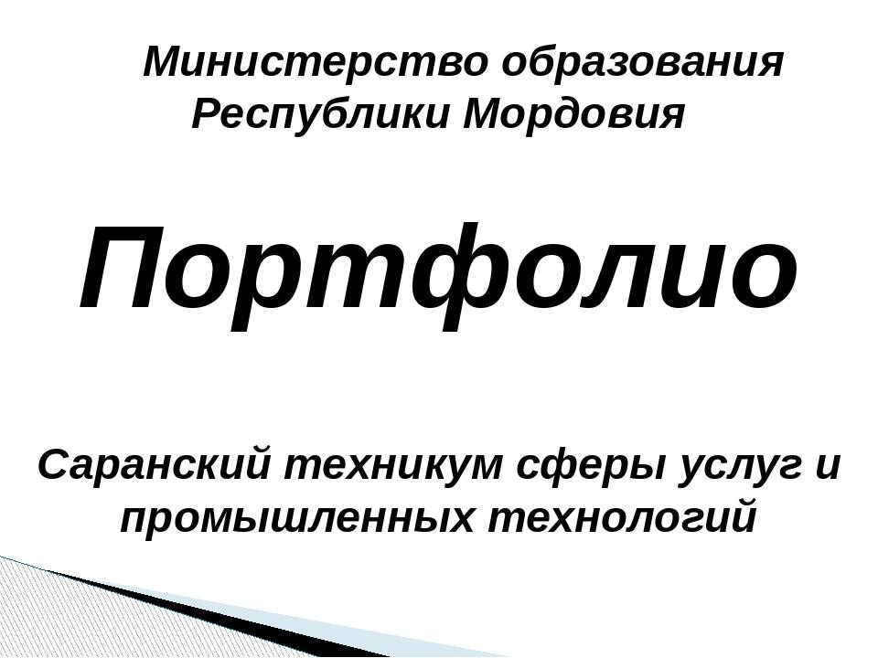 Министерство образования Республики Мордовия Портфолио Саранский техникум сф...