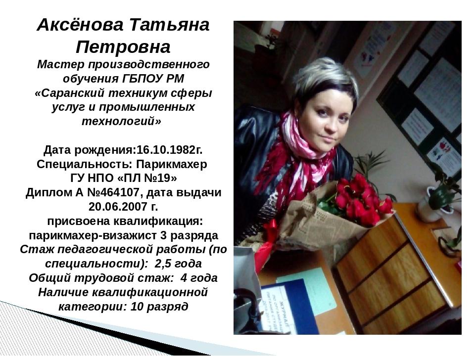 Аксёнова Татьяна Петровна Мастер производственного обучения ГБПОУ РМ «Саранск...