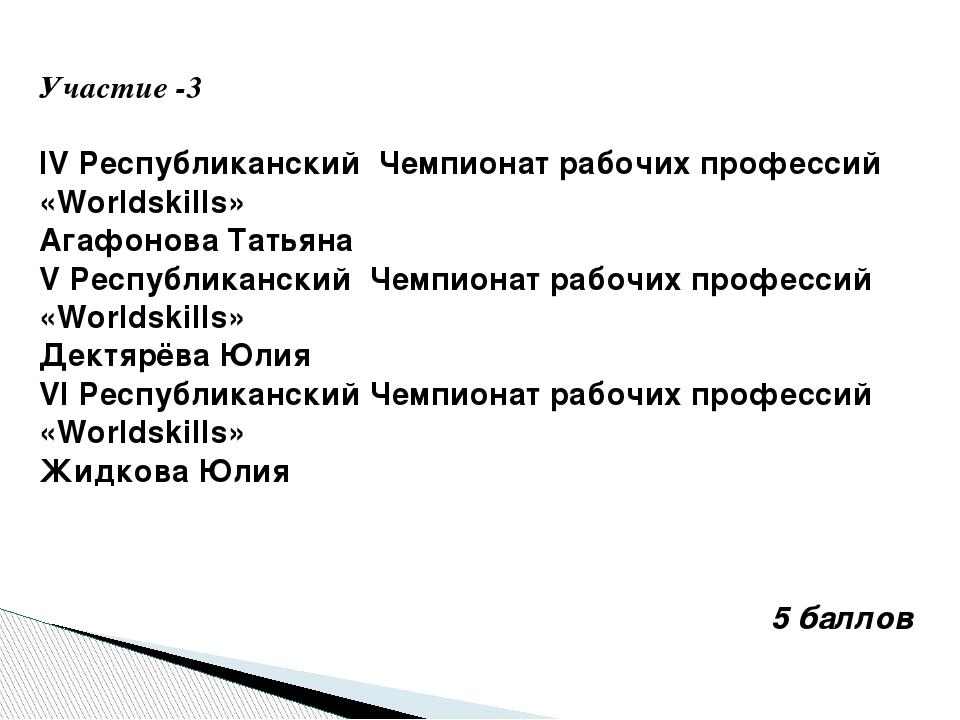Участие -3 IV Республиканский Чемпионат рабочих профессий «Worldskills» Агаф...
