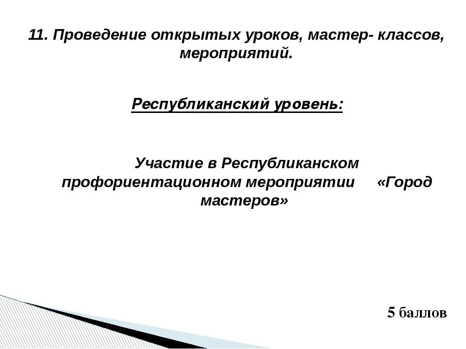 11. Проведение открытых уроков, мастер- классов, мероприятий. Участие в Респу...