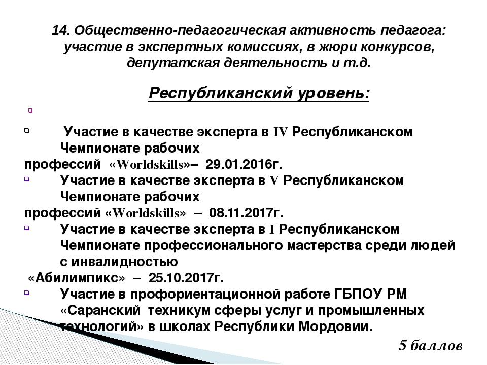 14. Общественно-педагогическая активность педагога: участие в экспертных коми...