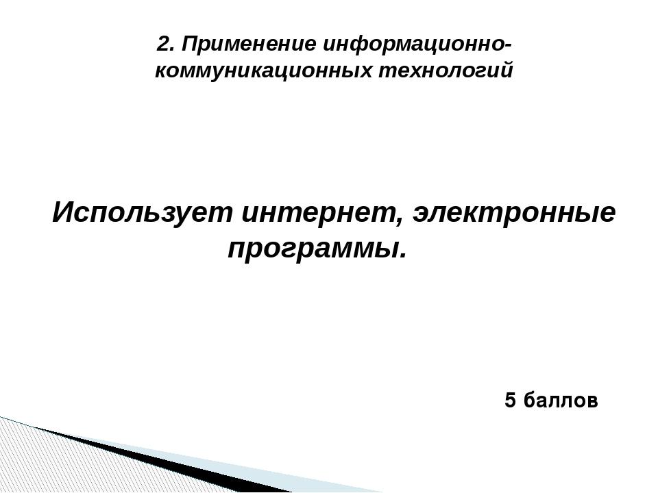 2. Применение информационно-коммуникационных технологий Использует интернет,...