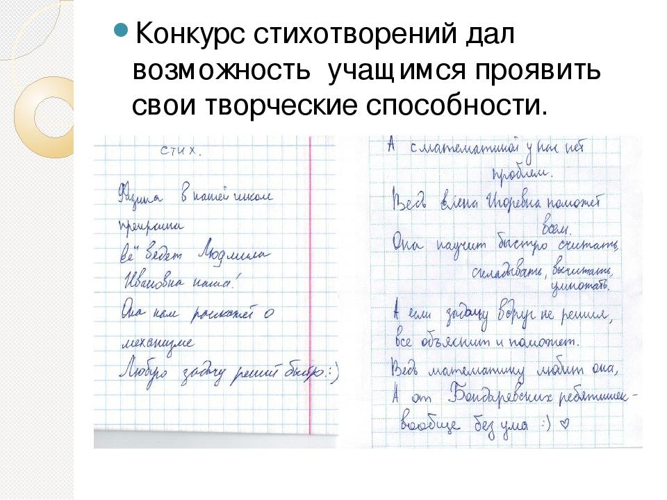 Анализ конкурса стихов