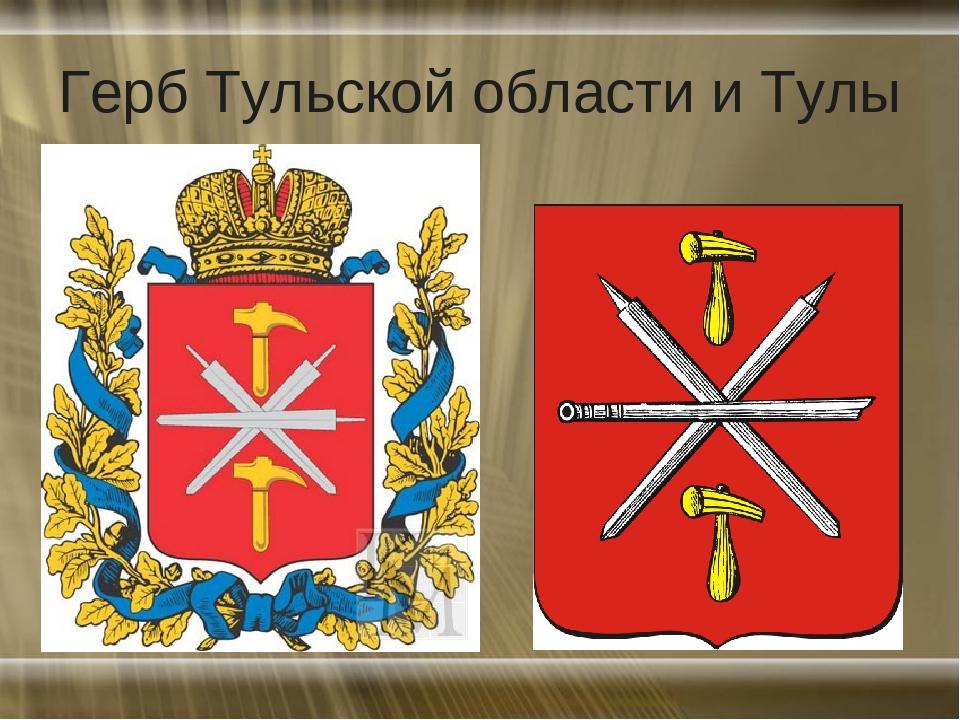 Герб Тульской области и Тулы