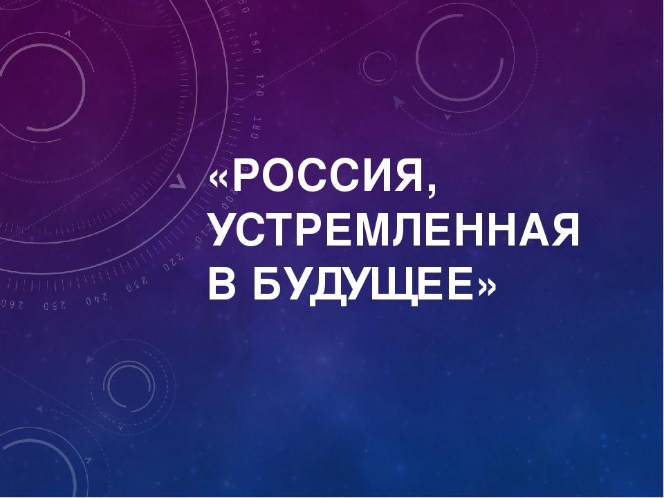 РОССИЯ УСТРЕМЛЁННАЯ В БУДУЩЕЕ 10 КЛАСС ПРЕЗЕНТАЦИЯ СКАЧАТЬ БЕСПЛАТНО