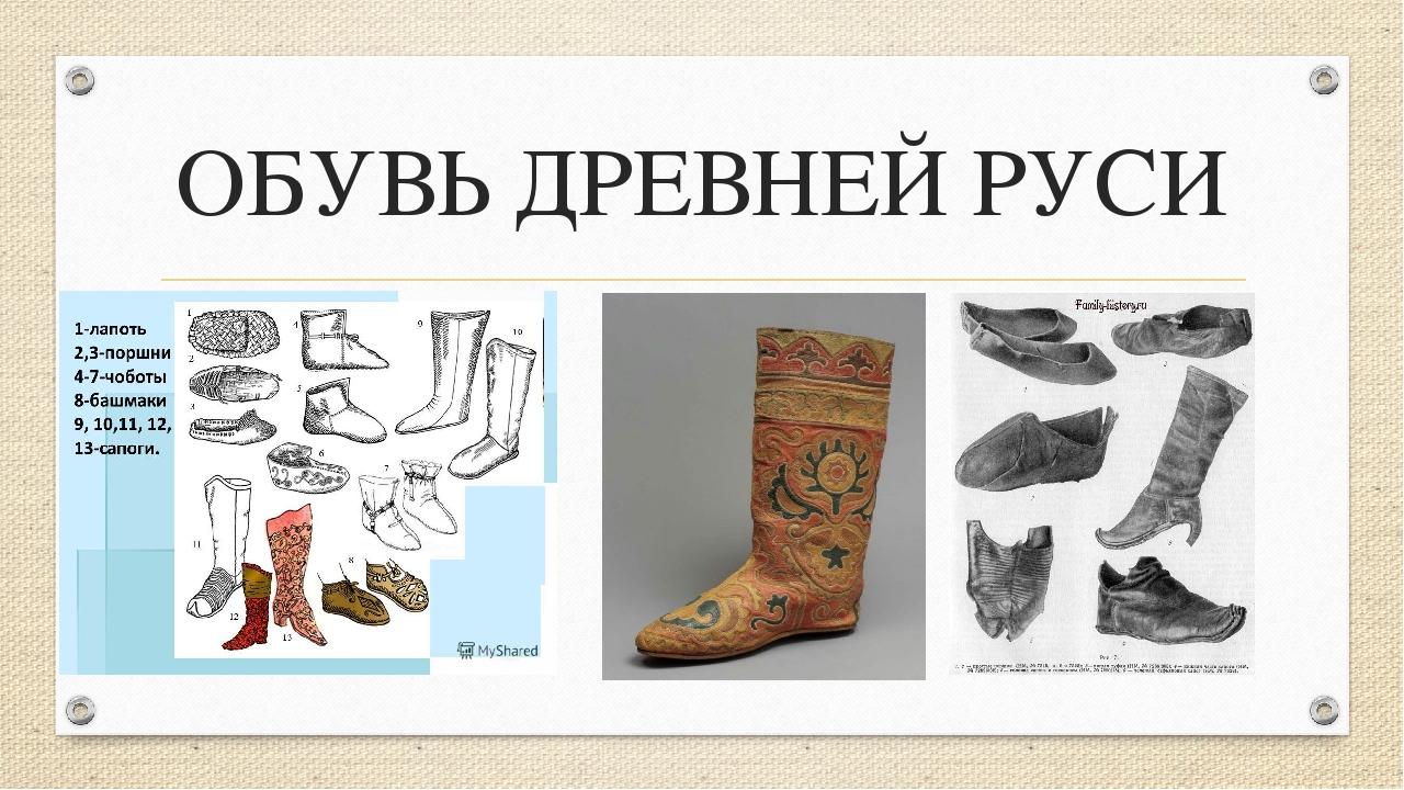 Русская народная обувь с описанием картинки