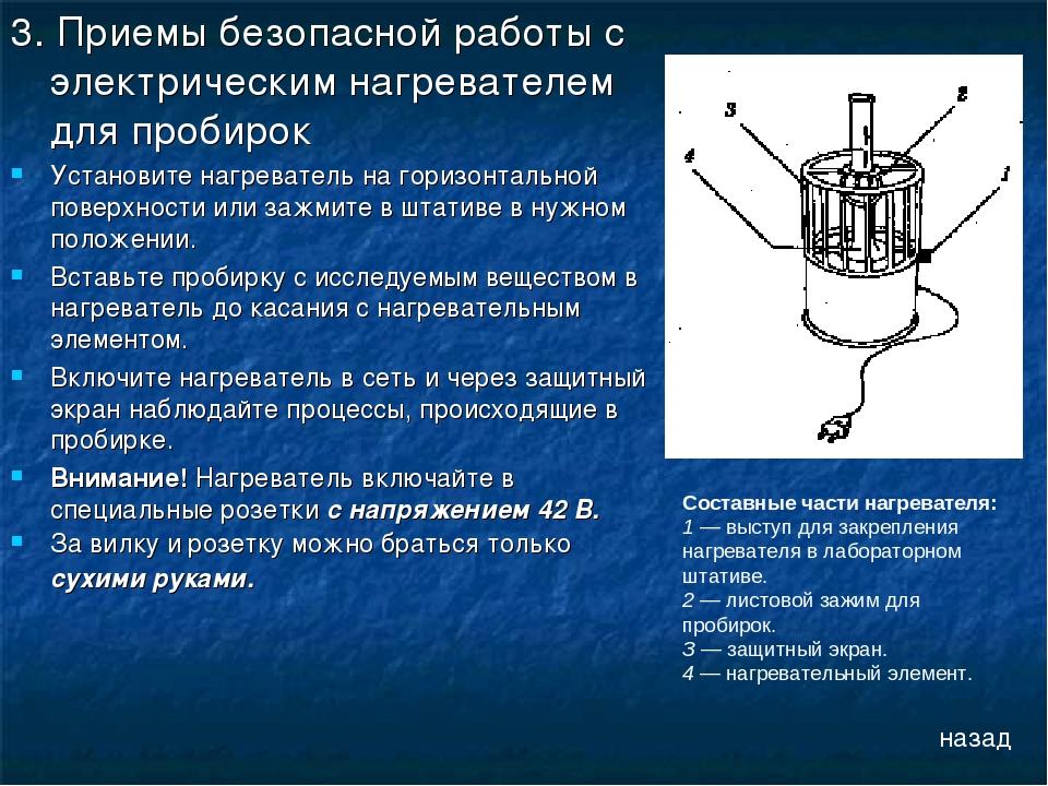 Инструкция по охране труда в кабинете химии при работе с кислотами и щёлочами