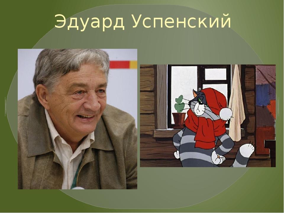 Успенский и кот Матроскин