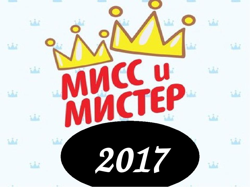 Сценарий мисс и мистер лето 2017