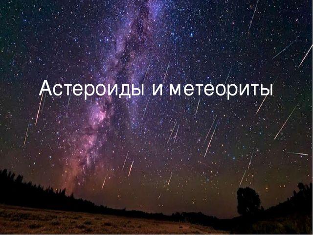 Презентация про метеориты и астероиды пептиды для роста волос