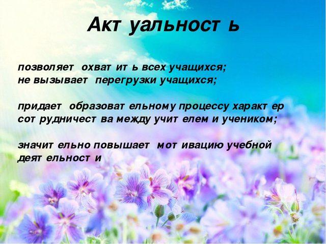 Курсовой проект по русскому языку Актуальность позволяет охватить всех учащихся не вызывает перегрузки учащихс