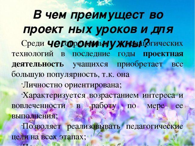 Курсовой проект по русскому языку В чем преимущество проектных уроков и для чего они нужны Среди современных п