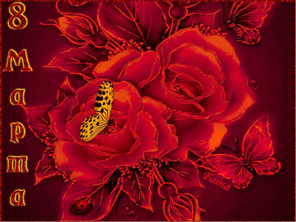 8 марта картинки цветы гиф, пожеланиями