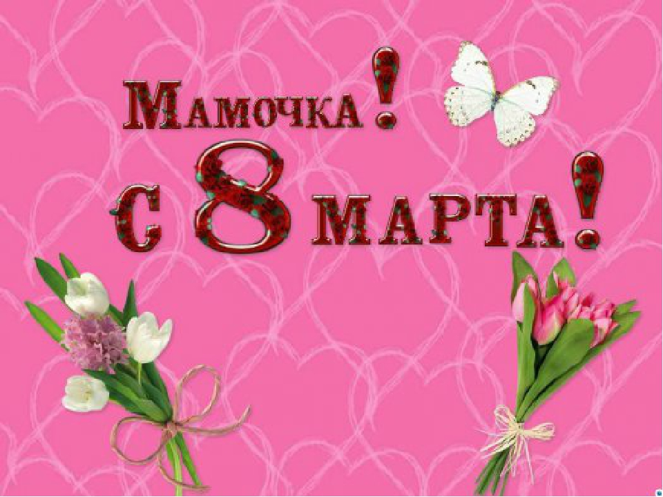 открытки 8 марта для мама