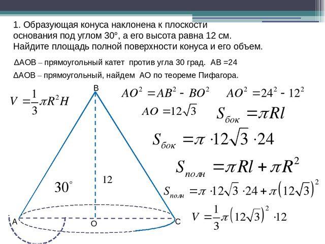 Презентация решение задач на площадь конуса решение задач на составление расписания