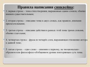 Правила написания синквейна: 1. первая строка – тема стихотворения, выраженн