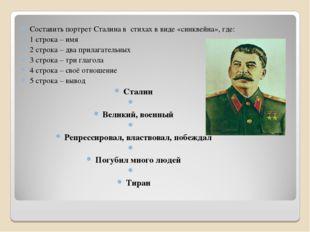 Составить портрет Сталина в стихах в виде «синквейна», где: 1 строка – имя 2