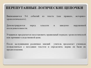 ПЕРЕПУТАННЫЕ ЛОГИЧЕСКИЕ ЦЕПОЧКИ Выписываются 5-6 событий из текста (как прав