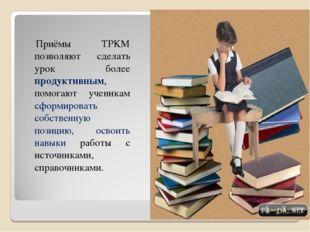 Приёмы TPKM позволяют сделать урок более продуктивным, помогают ученикам сфо