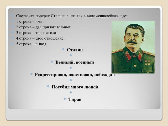 Составить портрет Сталина в стихах в виде «синквейна», где: 1 строка – имя 2...